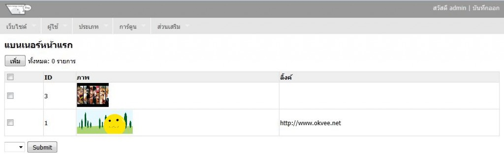 vee's manga reader pro 2 admin page